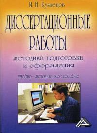 Кузнецов И.Н. Диссертационные работы: методика подготовки и оформления