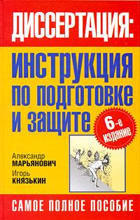 Марьянович А.Т. Князькин И.В. Диссертация. Инструкция по подготовке и защите
