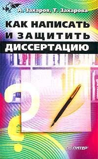 Захаров А.А. Захарова Т.Г. Как написать и защитить диссертацию