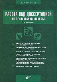 Рыжиков Ю.И. Работа над диссертацией по техническим наукам