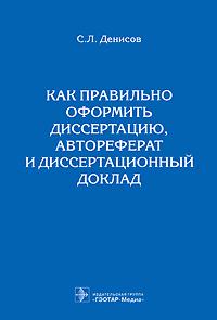 Денисов С.Л. Как правильно оформить диссертацию, автореферат и диссертационный доклад