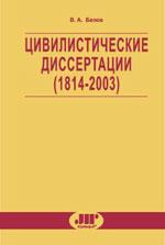 Белов В.А. Цивилистические диссертации (1814 - 2003): библиографический указатель