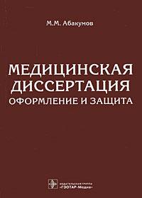 Абакумов М.М. Медицинская диссертация. Оформление и защита