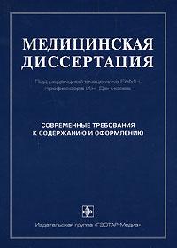 Трущелев С.А. Медицинская диссертация