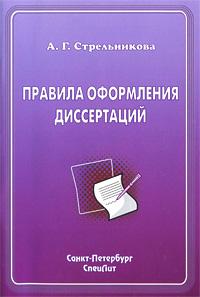 Стрельникова А.Г. Правила оформления диссертации