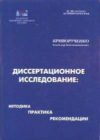 Криворученко В.К. Диссертационное исследование: Методика. Практика. Рекомендации